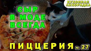 Сырная история Пиццерия #27 уровень | Кухонная лихорадка прохождение