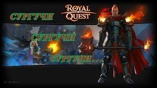 Royal Quest Сургучи,сургучи.. #2