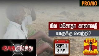 Ayutha Ezhuthu 01-09-2015 promo video Debate on Land Ordinance Lapse 1/9/15 Thanthi TV today programs online 1st September 2015 at srivideo