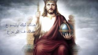 ترنيمة مستنيك تجيني للمرنمة / جويس - مونتاج / مريم ماهر