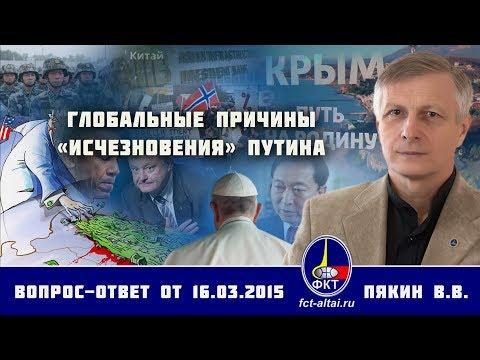 Валерий Пякин. Глобальные причины «исчезновения» Путина