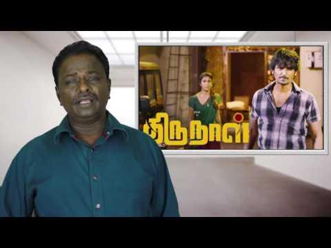 Thirunaal Review - Jiiva, Nayanthara -...