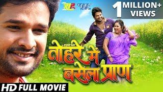 Tohare Mein Basela Praan - Superhit Full Bhojpuri Movie 2017 - Ritesh Pandey - Priyanka Pandit