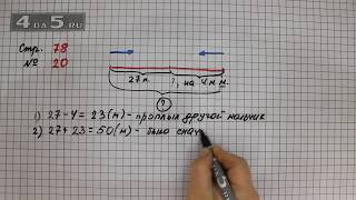 Страница 78 Задание 20 – Математика 3 класс Моро – Учебник Часть 1