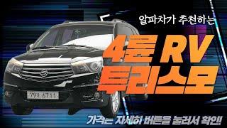 [600만원대] 코란도투리스모4륜중고차 11인승 RV추…