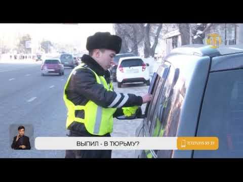 Казахстанцы, которые сядут за руль пьяными, могут поплатиться свободой