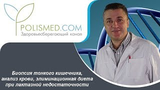 Биопсия тонкого кишечника, анализ крови, элиминационная диета при лактазной недостаточности