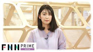 【LIVE】お昼のニュース 4月5日〈FNNプライムオンライン〉
