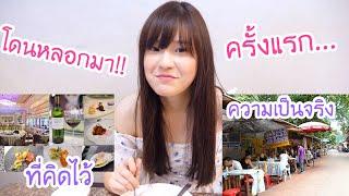 โดนหลอกมากินอาหารข้างทาง! เสียใจ... | Meijimill