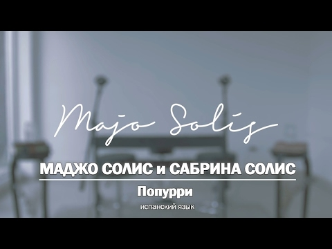 Текст песни - Доминик Джокер - Если ты со мной