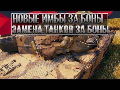 ЗАМЕНА ТАНКОВ ЗА БОНЫ В WOT 2020 НОВАЯ ИМБА ЗА 6К БОНОВ В ВОТ - БОНОВЫЙ МАГАЗИН World Of Tanks 2020