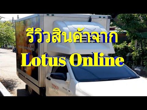 รีวิวสั่งซื้อสินค้าจาก Lotus Online