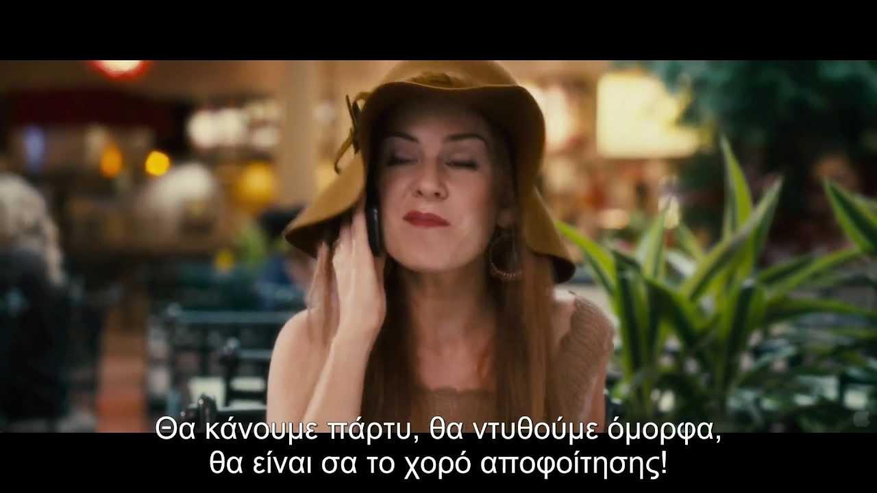 Οι Εργένισσες (Bachelorette) Trailer (greek subtitles)