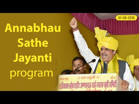 CM Devendra Fadnavis on Annabhau Sathe Jayanti...