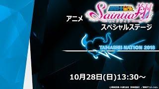 【TAMASHII NATION 2018】アニメ『聖闘士星矢 セインティア翔』 スペシャルステージ