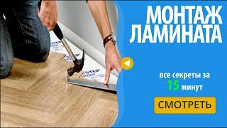 Укладка ламината(Видео о технологии укладки ламината. Все тонкости и нюансы на которые следует обращать внимание при укладк..., 2015-10-18T07:31:38.000Z)