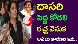 Real Reasons Behind Dasari Narayana Rao Daughter in law Suheela Aleegations | Asti pampakalu |Taja30