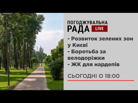 Розвиток зелених зон у Києві/ боротьба за велодоріжки/ будинок для нардепів – #ПогоджувальнаРада