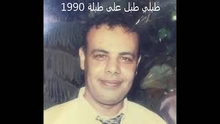 صالح أبو ليل - دبورية - جمال داوود- طبلي طبل على طبلة وكفك يا عريس - قديمك نديمك 1990