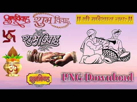 Shubha Vivah Png Download