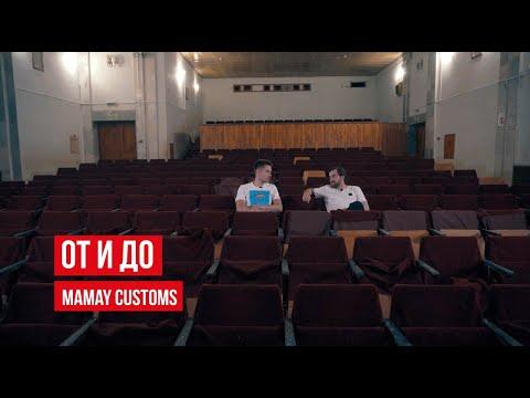 HPTV — От и До. Mamay Customs. Выпуск #2