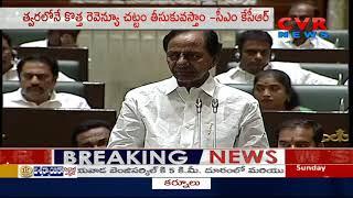 We Will Bring New Revenue Act for Telangana:  CM KCR | CVR News