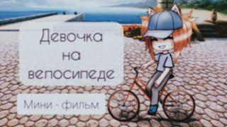 "• Мини - фильм - ""Девочка на велосипеде"" • !Ч.О! • ПАРОДИЯ НА МИНИ - ФИЛЬМ &МАЛОЙ&! GL •"