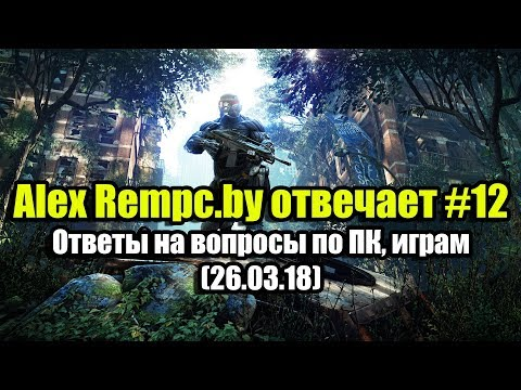 Alex Rempc.by отвечает #12 (26.03.18). Ответы на вопросы по ПК, играм (Скайп)