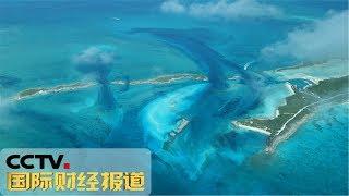 [国际财经报道] 《自然》刊文称2070年珊瑚礁或全部消失 | CCTV财经