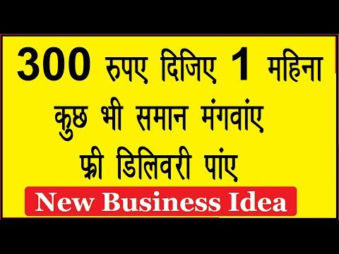 New Business Idea in Hindi | Quick Home Service | Mr.Growth🙂