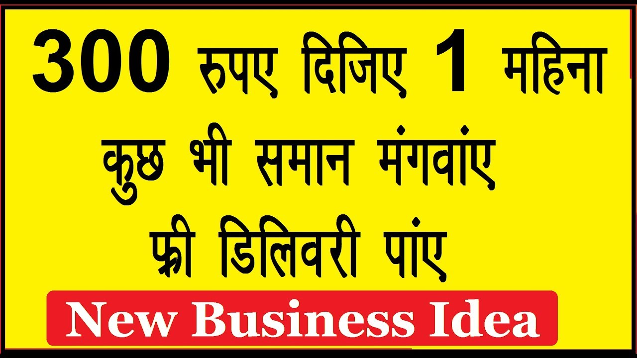 New Business Idea In Hindi Quick Home Service Mr Growth F F