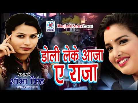 Doli Leke Aaja E Raja # डोली लेके आजा ए राजा # Bhojpuri Hit song 2017
