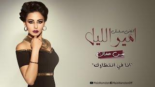 Mais Hamdan - Ana Fi Entezarak / ميس حمدان - انا في انتظارك