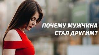 Почему мы расстались? | Как САМОЙ не испортить мужчину | Психология отношений