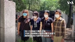 天安门母亲北京集体悼念 六四敏感日当局严控