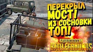 ПЕРЕКРЫЛ МОСТ! ИЗ СОСНОВКИ В ТОПЫ В Battlegrounds #35
