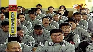 【金剛般若波羅蜜經350】| WXTV唯心電視台