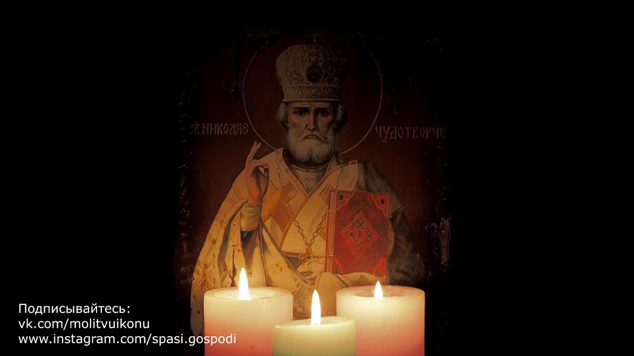 Молитва на торговлю и помощи в делах Николаю Чудотворцу