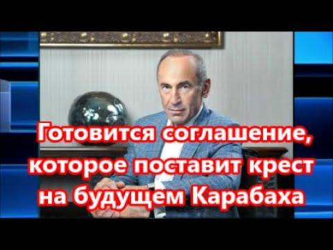 Готовится соглашение, которое поставит крест на будущем Карабаха