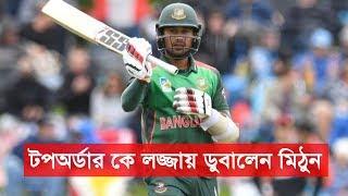 মোহাম্মদ মিঠুন টপঅর্ডারের চোখে আঙ্গুল দিয়ে দেখালেন কিভাবে রান করতে হয় Bangladesh vs Newzealand 2019