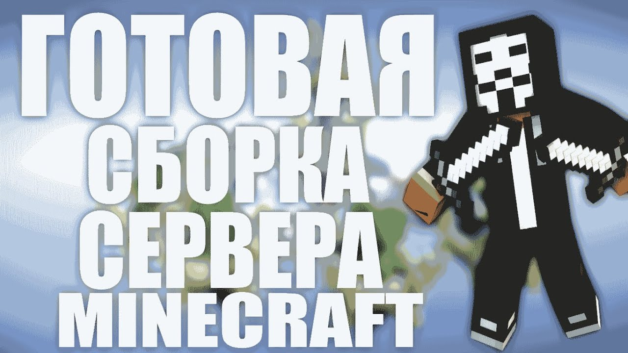 minecraft server 1.8 готовый #10