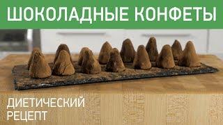 Шоколадные конфеты /  диетический рецепт