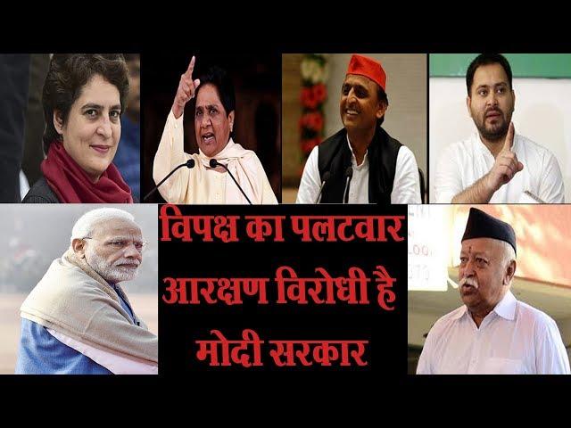 Reservation ख़त्म करना चाहती है RSS और BJP ? देखें- क्या बोली SP, BSP, RJD और Congress