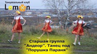 """Урок современной хореографии. Старшая группа Андеор танцует под """"Порушка Параня"""""""