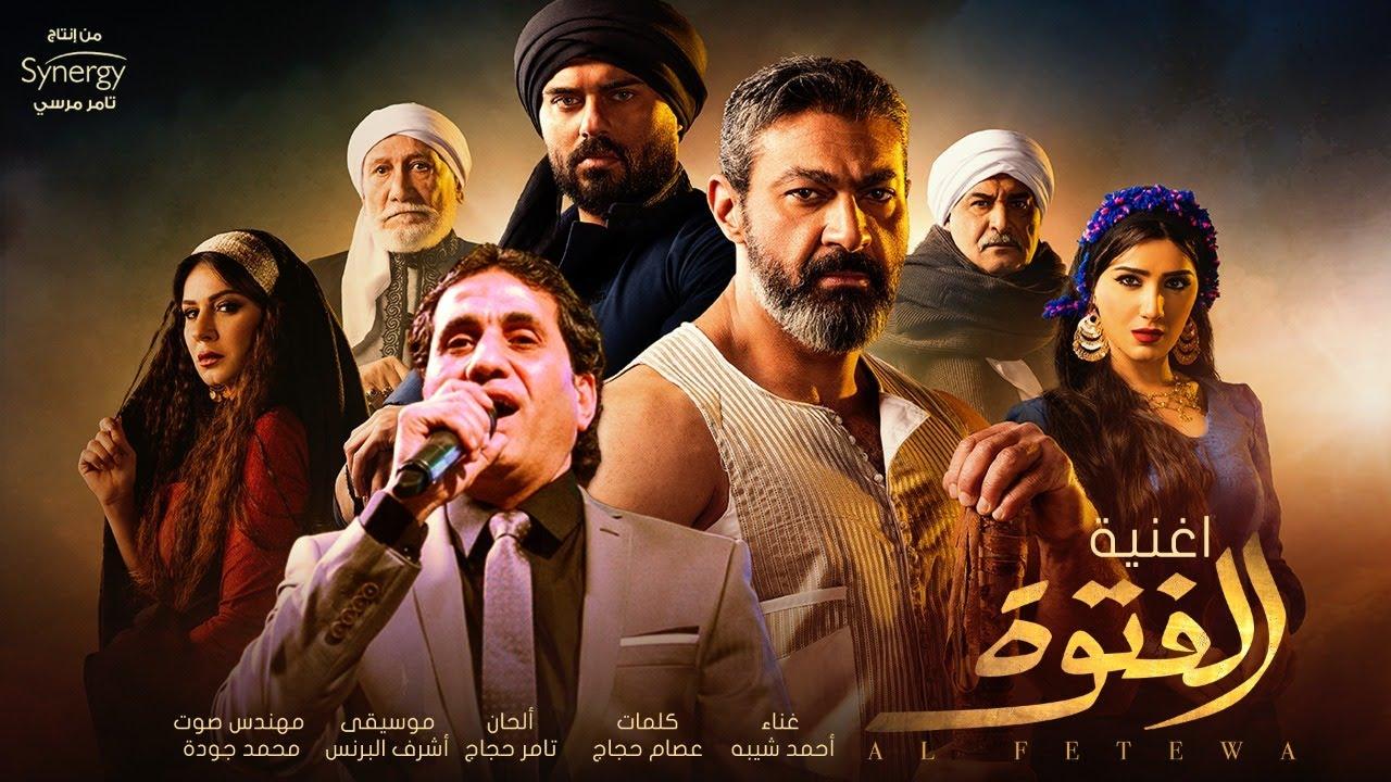 أحمد شيبة اغنية مسلسل الفتوة رمضان 2020