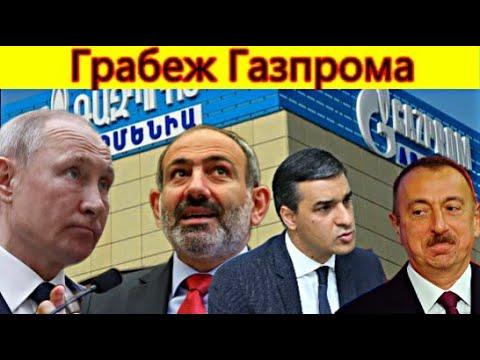 Оскорбления Азербайджана, В Москве должны узнать, какой грабеж устроил их любимый Газпром в Армении