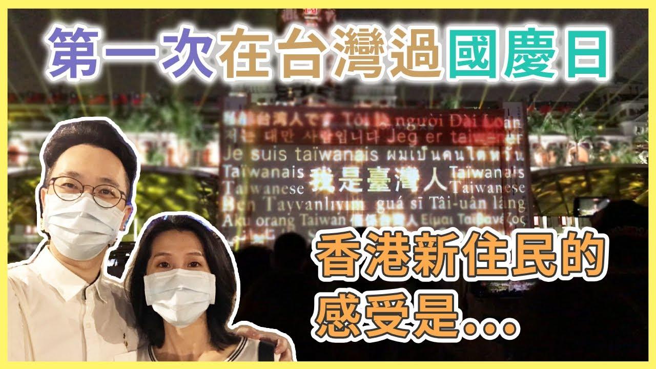 【移民臺灣生活】香港人第一次在臺灣過國慶,總統府看光雕秀,感受是……|貓奴與寵物移民紀錄 #領養不棄 ...
