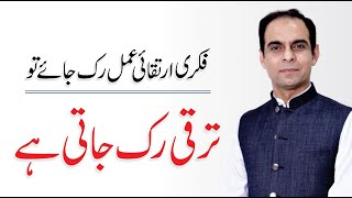 Evolution For Success | Qasim Ali Shah | Urdu/Hindi | WaqasNasir