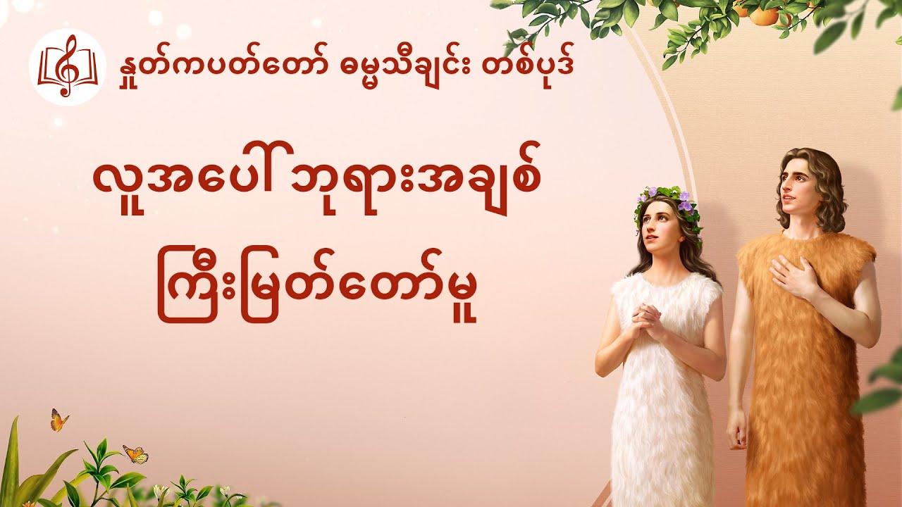 လူအပေါ် ဘုရားအချစ် ကြီးမြတ်တော်မူ
