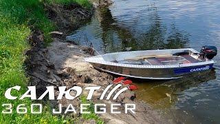 Моторная лодка Салют-360